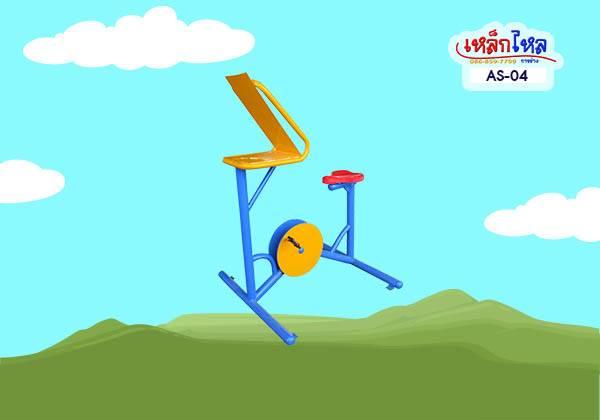 AS-04 เครื่องปั่นจักรยาน