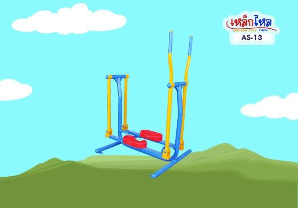 AS-13 เครื่องโยกแขน-ขา-สะโพก