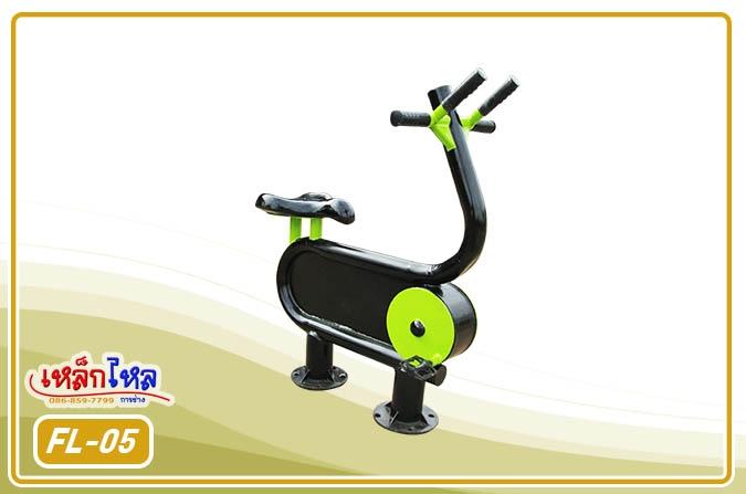 FL-05  จักรยานบริหารขา